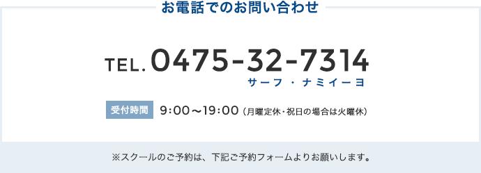 TEL.0475-32-7314(サーフ・ナミイーヨ) 受付時間/8:00~19:00(月曜定休・祝日の場合は火曜休) ※スクールのご予約は、下記ご予約フォームよりお願いします。
